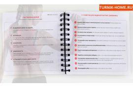 Что такое дневник тренировок