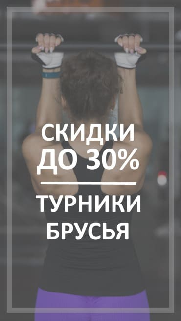skidki-na-turniki-3v1