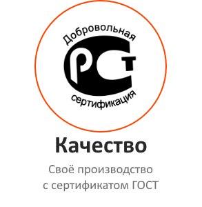 kachestvo-po-sertifikaty-gost